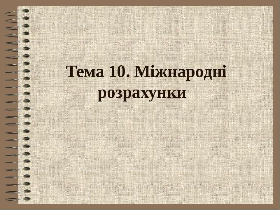 Тема 10. Міжнародні розрахунки