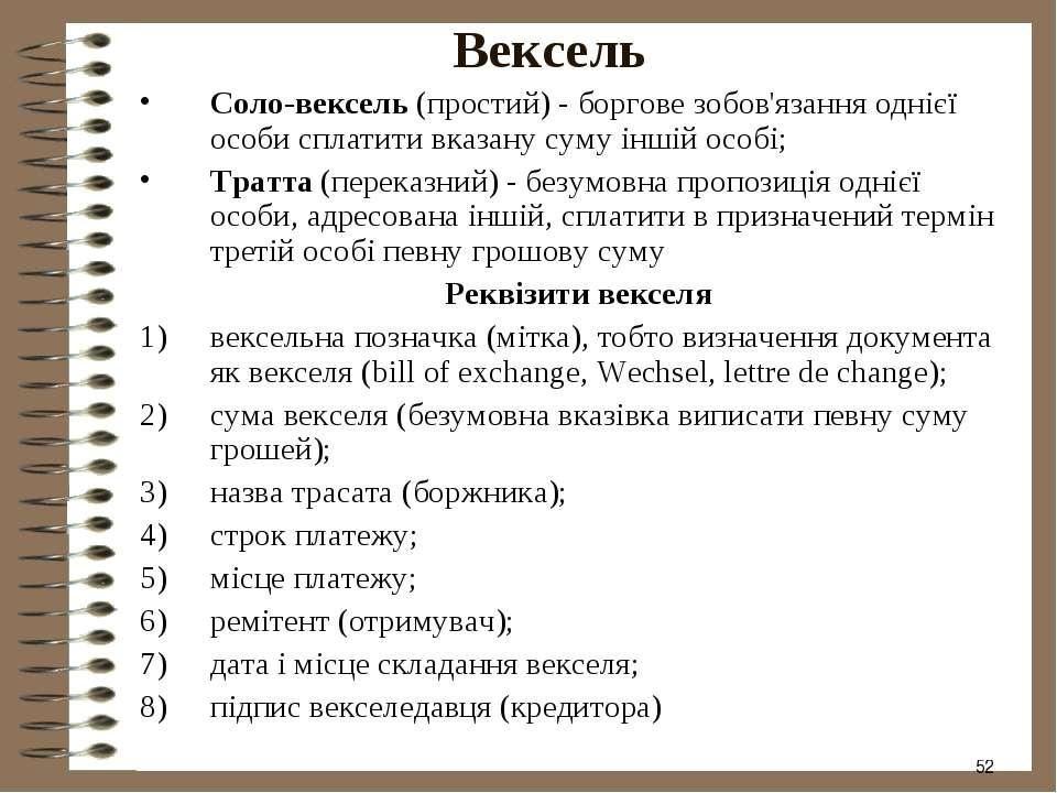 * Вексель Соло-вексель (простий) - боргове зобов'язання однієї особи сплатити...