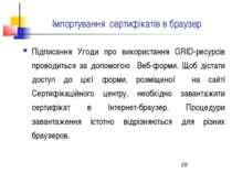 Імпортування сертифікатів в браузер Підписання Угоди про використання GRID-ре...