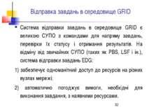 Відправка завдань в середовище GRID Система відправки завдань в середовище GR...