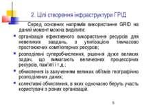 2. Цілі створення інфраструктури ГРІД Серед основних напрямів використання GR...
