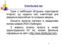 Distributed.net. Одне з найбільших об'єднань користувачів Інтернет, що надают...