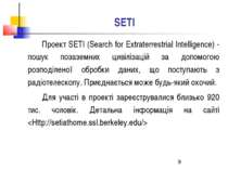 SETI Проект SETI (Search for Extraterrestrial Intelligence) - пошук позаземни...