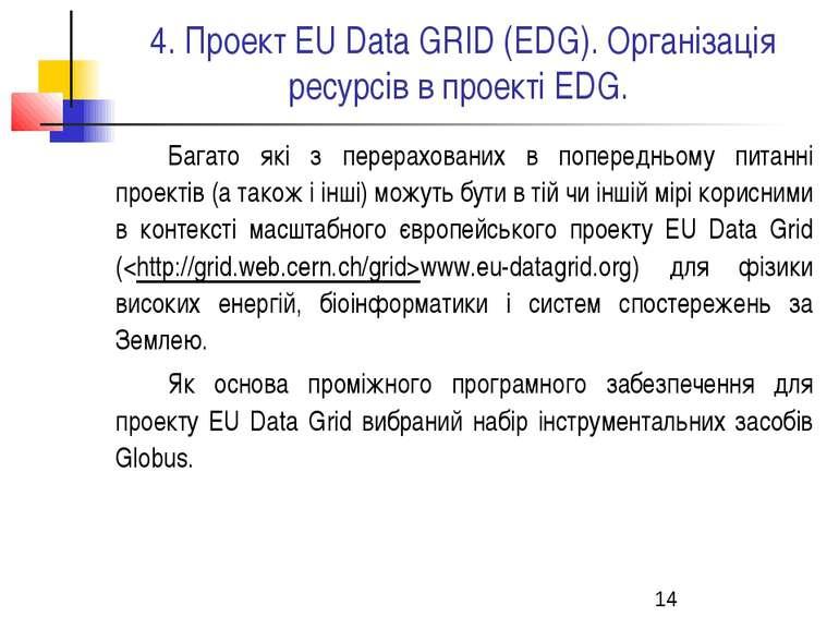 4. Проект EU Data GRID (EDG). Організація ресурсів в проекті EDG. Багато які ...