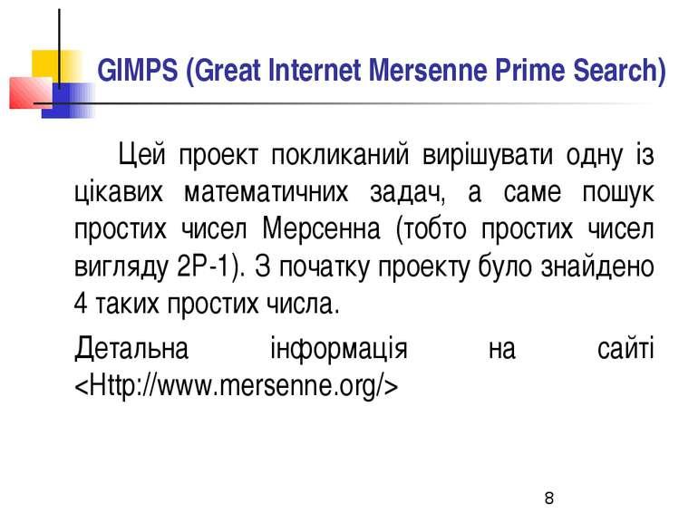 GIMPS (Great Internet Mersenne Prime Search) Цей проект покликаний вирішувати...