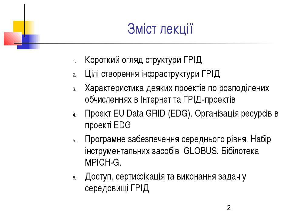 Зміст лекції Короткий огляд структури ГРІД Цілі створення інфраструктури ГРІД...