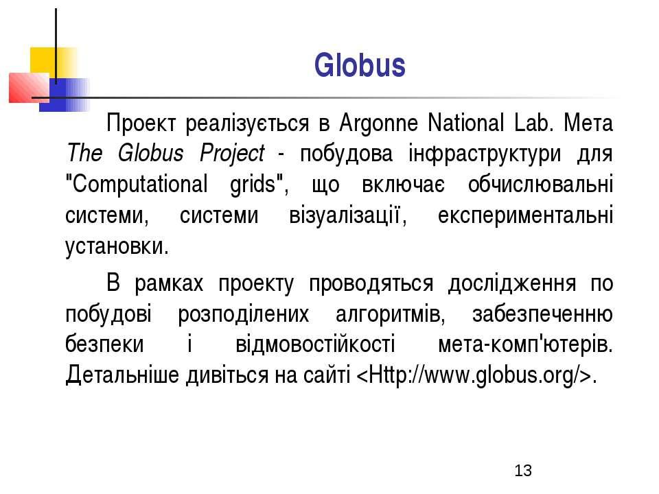 Globus Проект реалізується в Argonne National Lab. Мета The Globus Project - ...