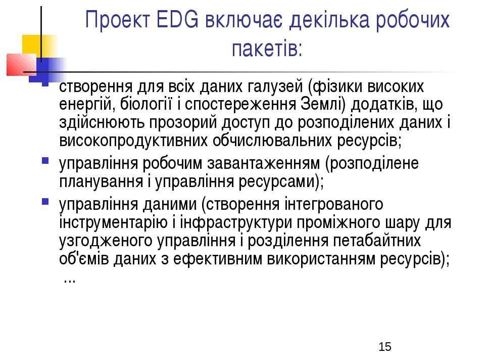 Проект EDG включає декілька робочих пакетів: створення для всіх даних галузей...