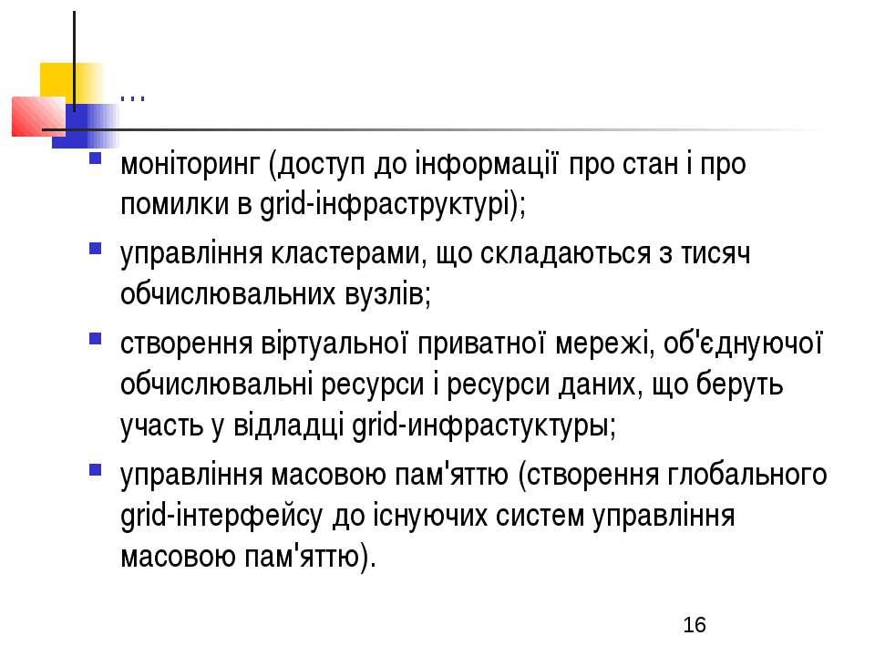 ... моніторинг (доступ до інформації про стан і про помилки в grid-інфраструк...