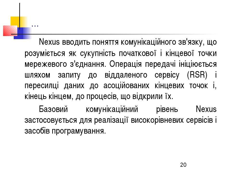 ... Nexus вводить поняття комунікаційного зв'язку, що розуміється як сукупніс...