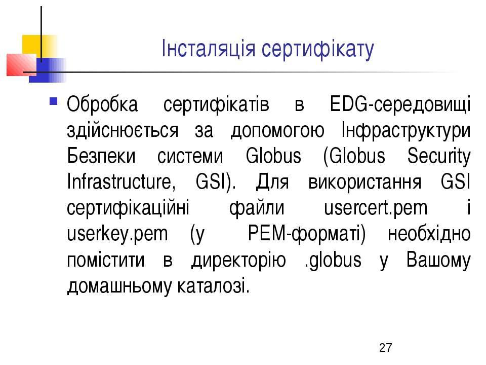 Інсталяція сертифікату Обробка сертифікатів в EDG-середовищі здійснюється за ...