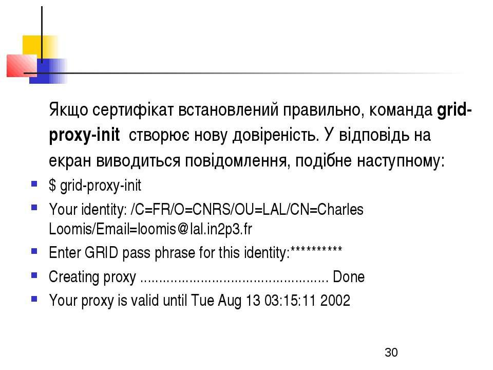 Якщо сертифікат встановлений правильно, команда grid-proxy-init створює нову ...