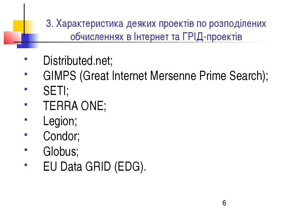 3. Характеристика деяких проектів по розподілених обчисленнях в Інтернет та Г...
