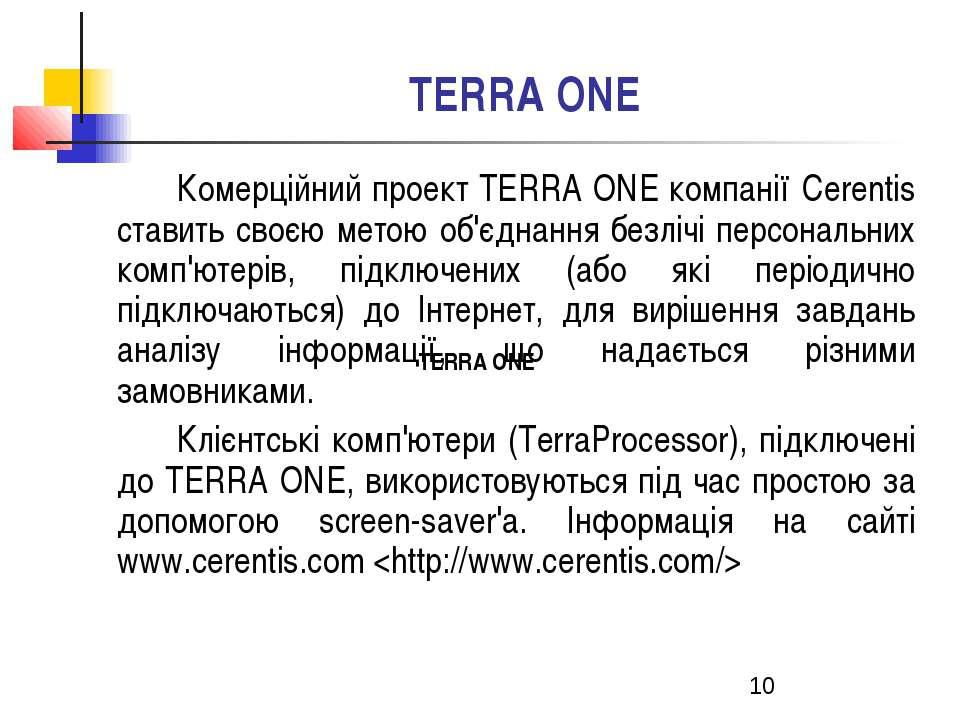 TERRA ONE Комерційний проект TERRA ONE компанії Cerentis ставить своєю метою ...