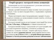 Теорії кредиту: натуралістична концепція позичковий капітал ототожнювався з р...