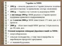 Україна та МФК 1992 р. – початок діяльності в Україні (початок технічної допо...
