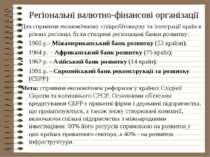 Регіональні валютно-фінансові організації Для сприяння економічному співробіт...