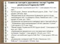 Станом на сьогодні в державному секторі України реалізується 8 проектів ЄБРР ...