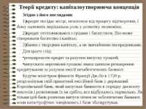 Теорії кредиту: капіталоутворююча концепція Згідно з його поглядами: кредит п...