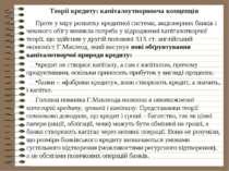 Теорії кредиту: капіталоутворююча концепція Проте у міру розвитку кредитної с...