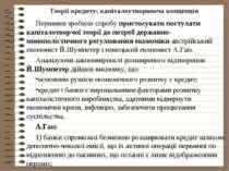 Теорії кредиту: капіталоутворююча концепція Першими зробили спробу пристосува...