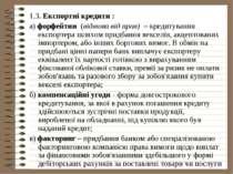 1.3. Експортні кредити : а) форфейтин (відмова від прав) – кредитування експо...