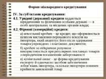 Форми міжнародного кредитування ІV. За суб'єктами кредитування: 4.1. Урядові ...