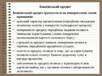 Банківський кредит Банківський кредит ґрунтується на використанні таких принц...