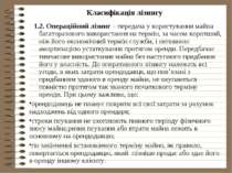 Класифікація лізингу 1.2. Операційний лізинг – передача у користування майна ...
