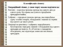 Класифікація лізингу Операційний лізинг, у свою чергу можна поділити на: Рент...