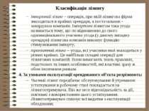 Класифікація лізингу імпортний лізинг – операція, при якій лізингова фірма зн...