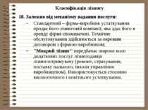 Класифікація лізингу 18. Залежно від механізму надання послуги: Стандартний –...
