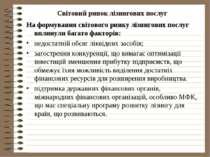 Світовий ринок лізингових послуг На формування світового ринку лізингових пос...