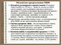 Механізми кредитування МВФ 2. Механізм розширеного кредитування (Extended Fun...