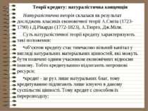 Теорії кредиту: натуралістична концепція Натуралістична теорія склалася як ре...