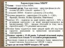Характеристика МБРР Члени – тільки члени МВФ; Головний орган: Рада керуючих –...