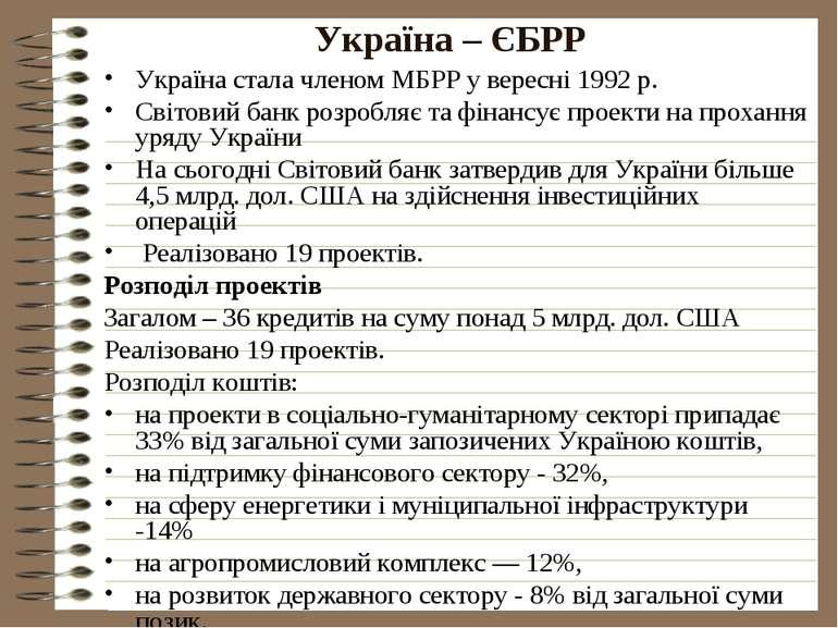 Україна – ЄБРР Україна стала членом МБРР у вересні 1992 р. Світовий банк розр...
