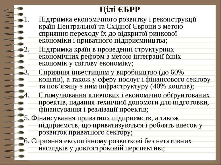 Цілі ЄБРР Підтримка економічного розвитку і реконструкції країн Центральної т...