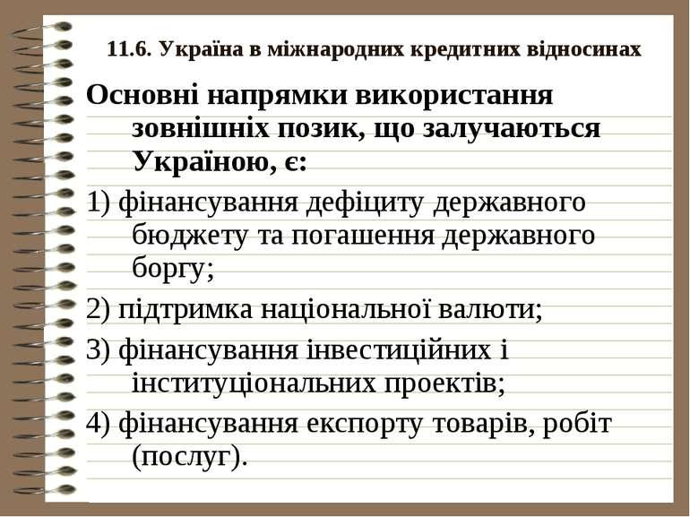 11.6. Україна в міжнародних кредитних відносинах Основні напрямки використанн...