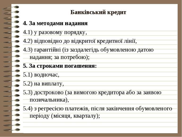 Банківський кредит 4. За методами надання 4.1) у разовому порядку, 4.2) відпо...
