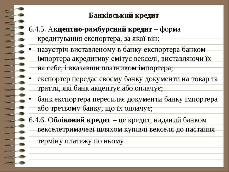 Банківський кредит 6.4.5. Акцептно-рамбурсний кредит – форма кредитування екс...