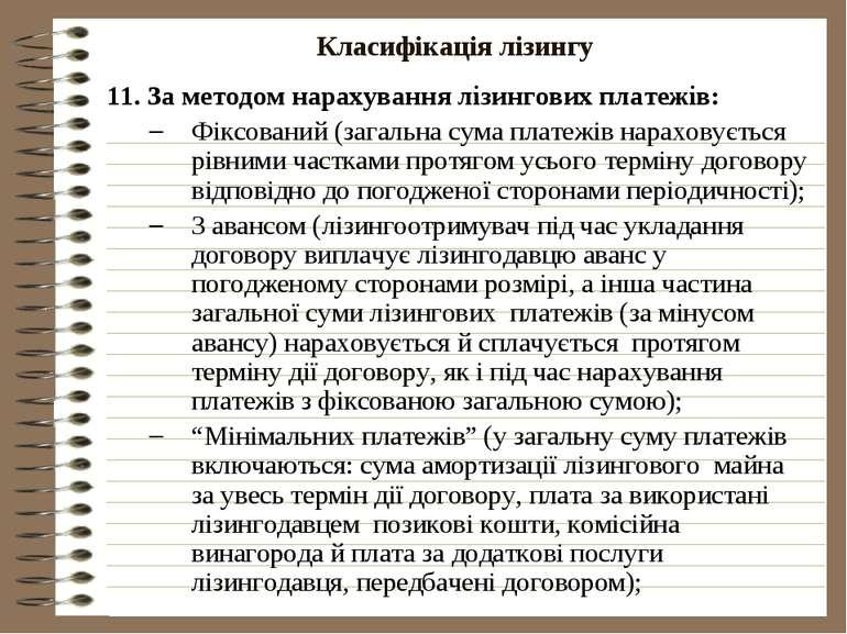 Класифікація лізингу 11. За методом нарахування лізингових платежів: Фіксован...