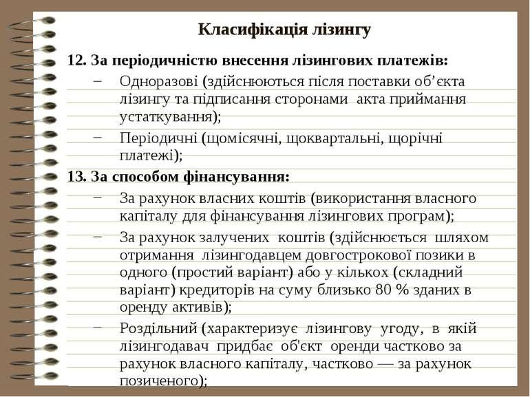 Класифікація лізингу 12. За періодичністю внесення лізингових платежів: Однор...
