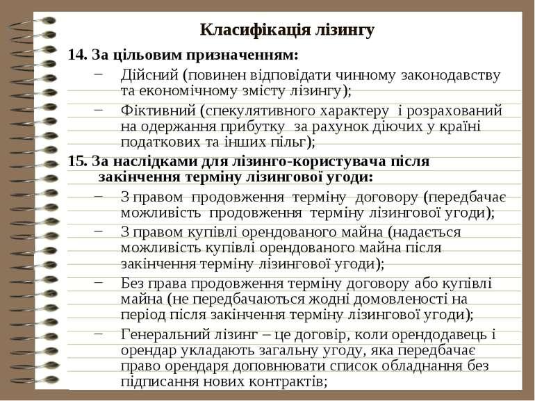 Класифікація лізингу 14. За цільовим призначенням: Дійсний (повинен відповіда...