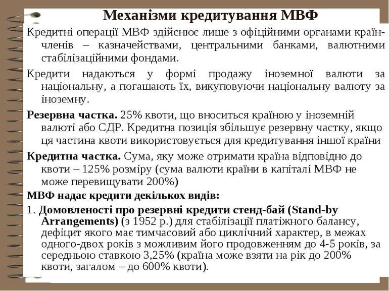 Механізми кредитування МВФ Кредитні операції МВФ здійснює лише з офіційними о...