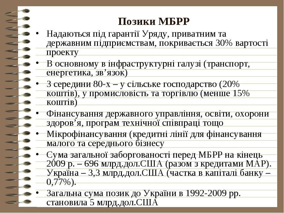 Позики МБРР Надаються під гарантії Уряду, приватним та державним підприємства...