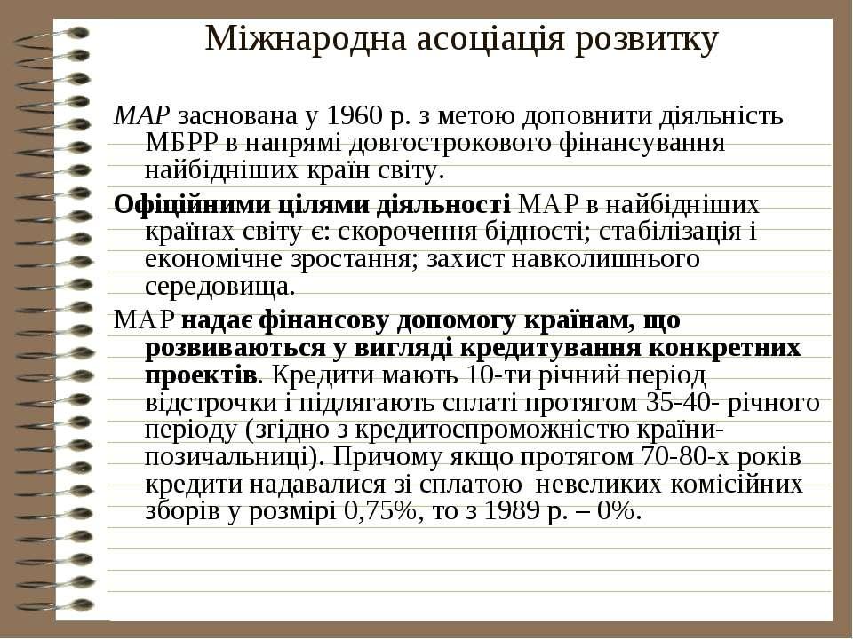 Міжнародна асоціація розвитку МАР заснована у 1960 р. з метою доповнити діяль...