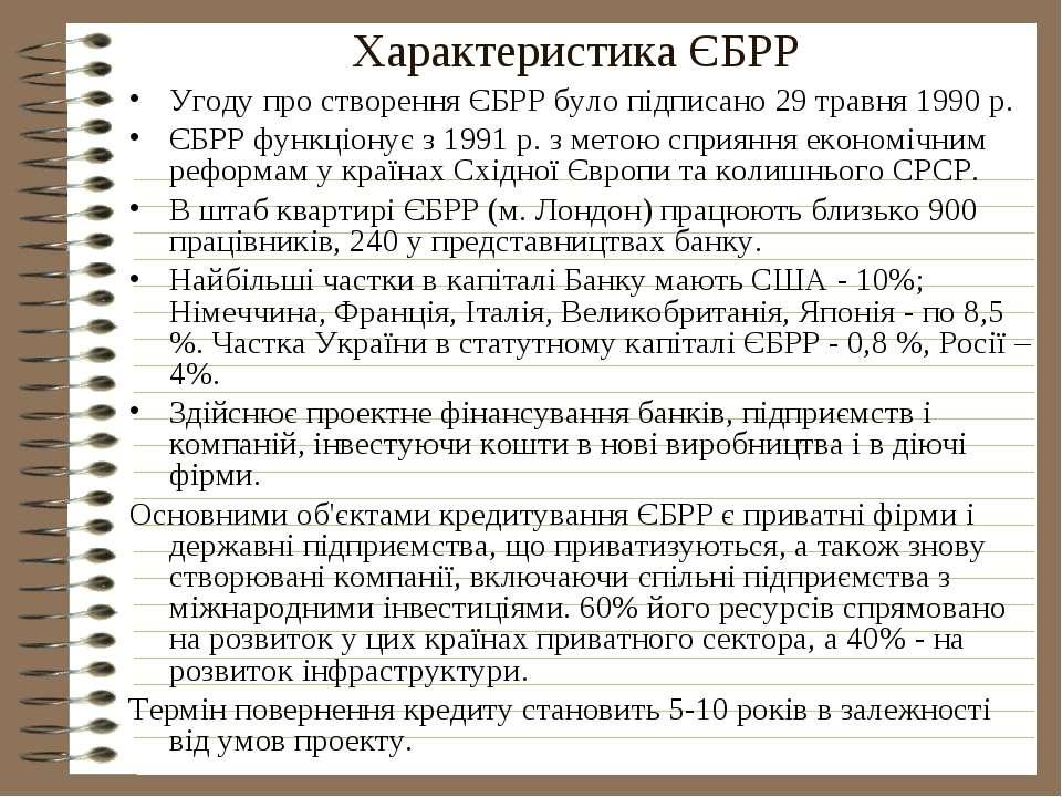 Характеристика ЄБРР Угоду про створення ЄБРР було підписано 29 травня 1990 р....