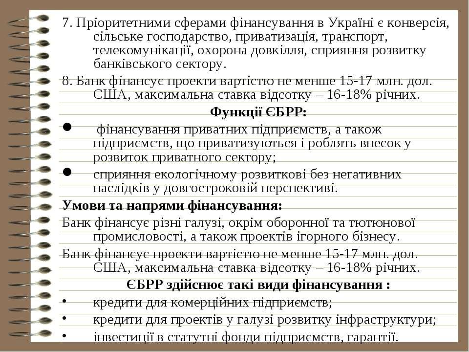 7. Пріоритетними сферами фінансування в Україні є конверсія, сільське господа...