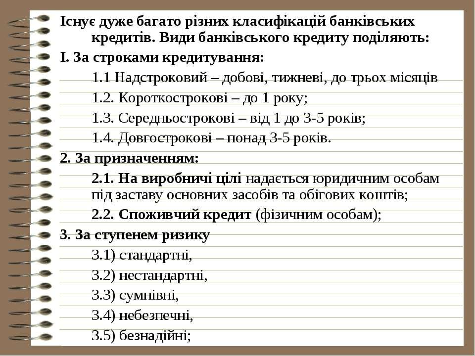 Існує дуже багато різних класифікацій банківських кредитів. Види банківського...